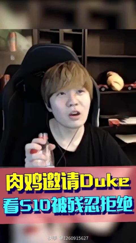 Rookie:Duke哥,iG给他弄一个签证过来看比赛,他不肯……