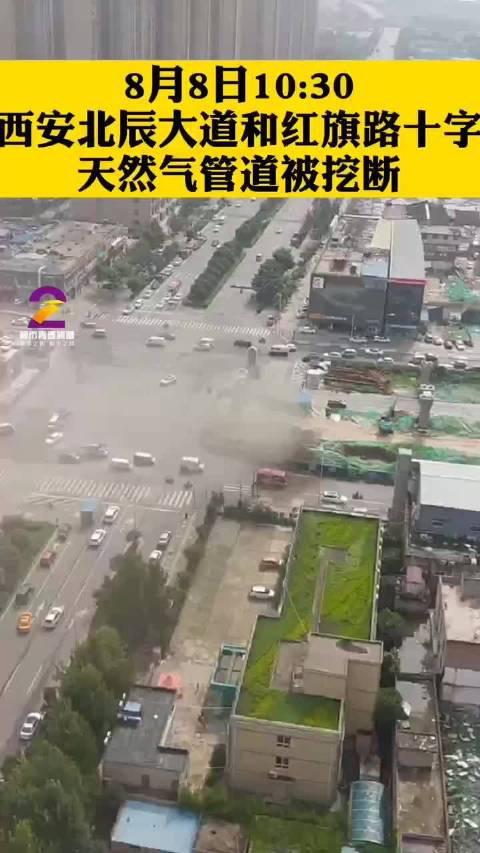西安北辰大道和红旗东路十字一处天然气管道被挖断
