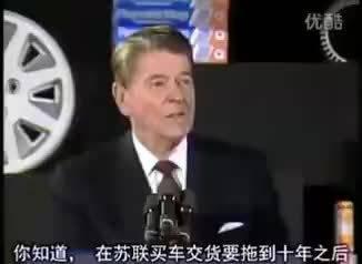 里根总统讲苏联冷笑话,风水轮流转 现在是美国笑话时代