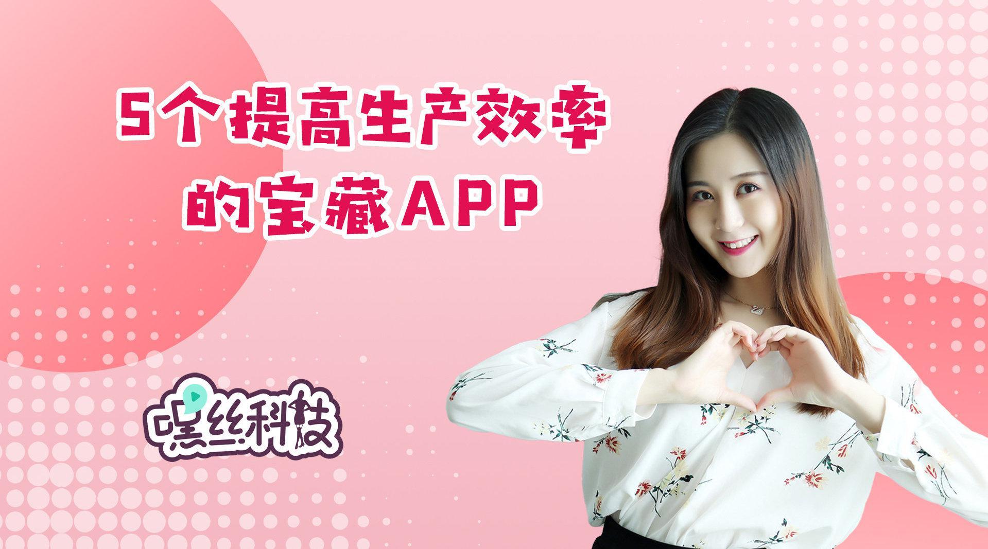 丝姐手机里最舍不得删的5个生产效率类App!