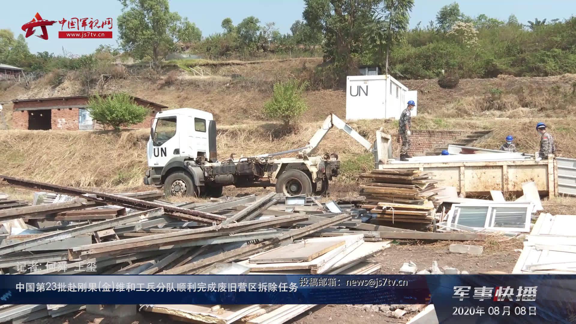 中国第23批赴刚果(金)维和工兵分队顺利完成废旧营区拆除任务
