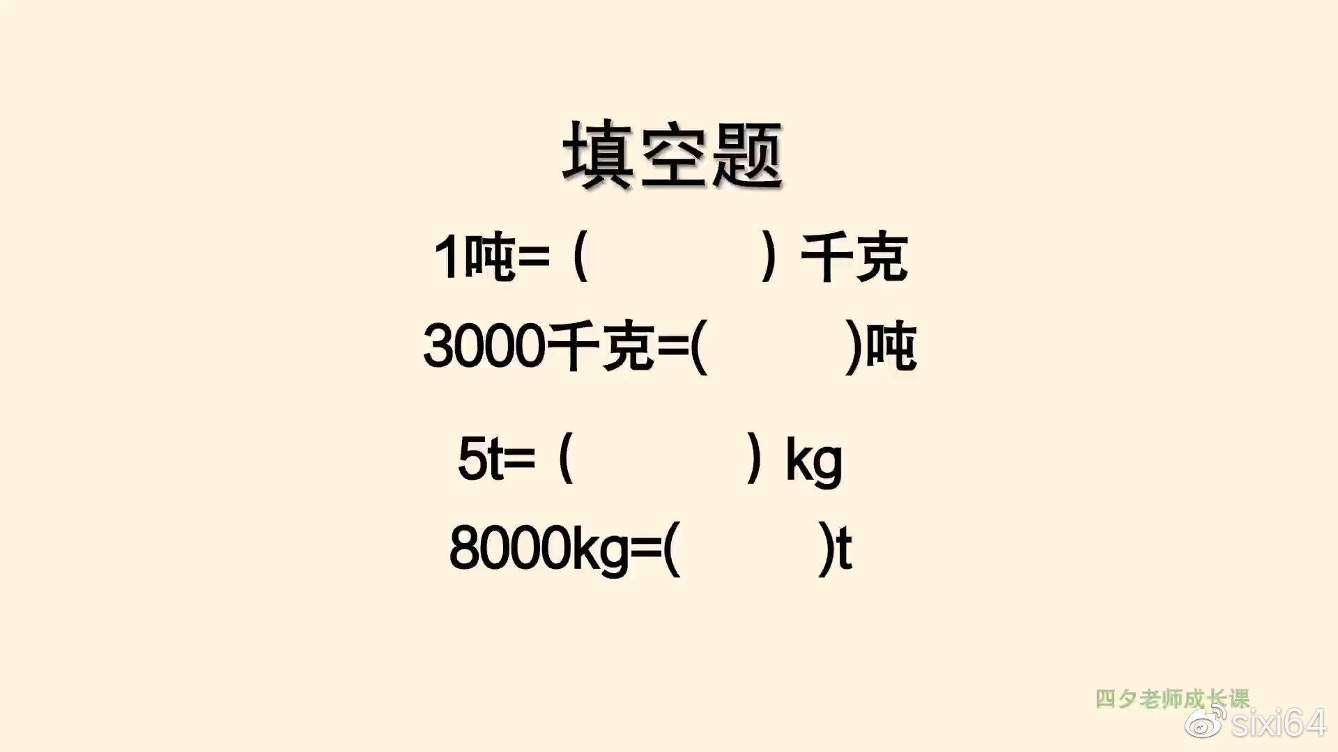 三年级数学:千克与吨相互转化的填空题