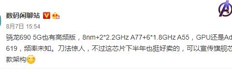 效仿发哥超频?骁龙690再曝高频版,定位千元级别对标天玑800