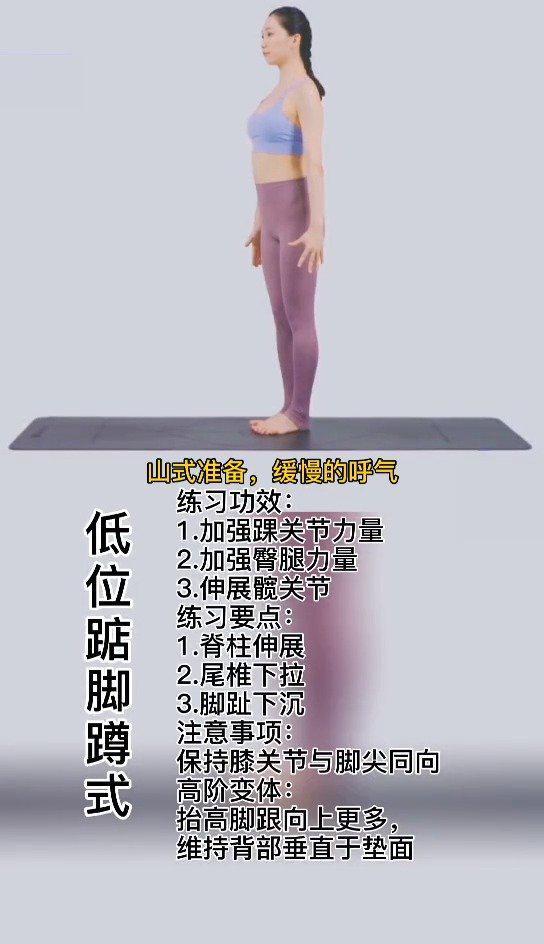 瑜伽体式低位踮脚蹲式,学无止境健身女神养生变瘦变美抖音能量站