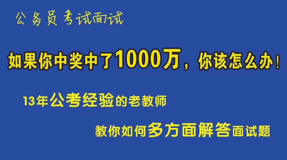 面试题:假如你中奖中了1000万,你该怎么办?