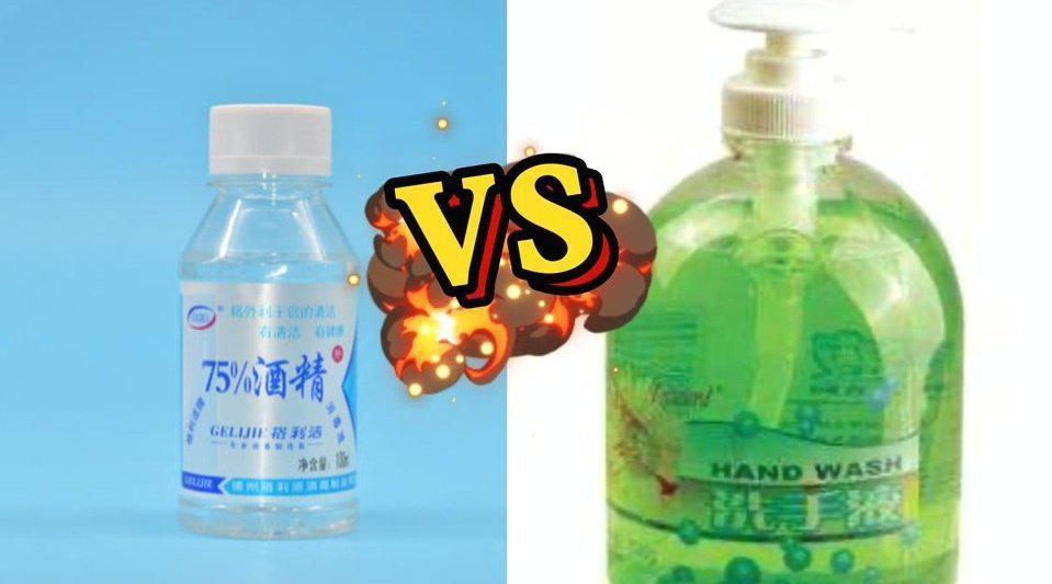 酒精VS洗手液!谁是消毒界扛把子?