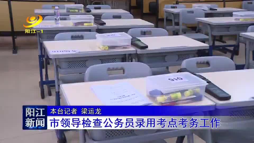 阳江市领导检查公务员录用考点考务工作