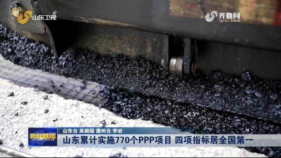山东:累计实施770个PPP项目 四项指标居全国第一