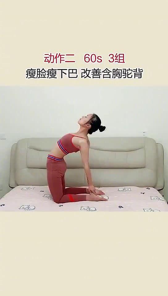 一组床上瑜伽,改善圆脸驼背,提升气质,快来一起开练!