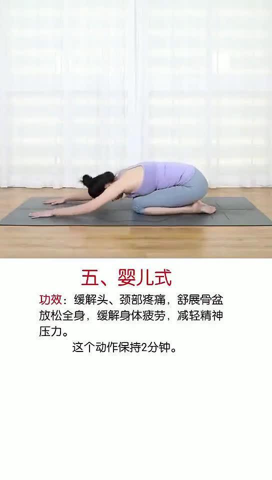分享5个瑜伽体式,睡前可以练练,瘦腿瘦腰,助眠养生