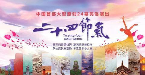中国首部大型原创24幕民俗演出《二十四节气》之《立秋》隆重启幕