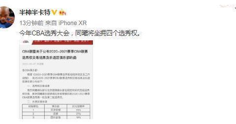 CBA状元签概率出炉:广东2队有望争夺 同曦获4选秀权成大赢家