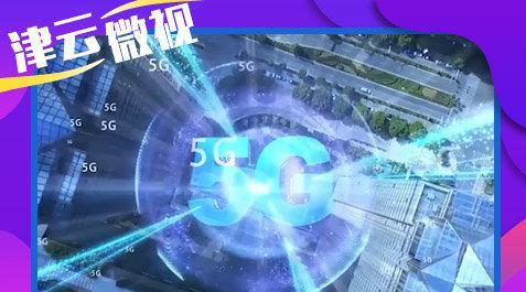 天津5G发展联盟成立 搭建智慧场景让城市生活更美好