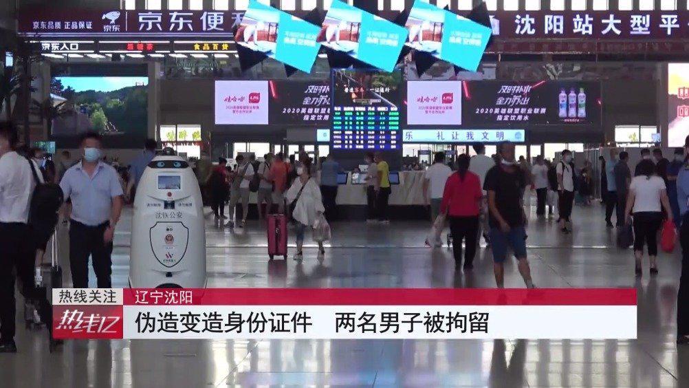辽宁沈阳:伪造变造身份证件 两男子被拘留
