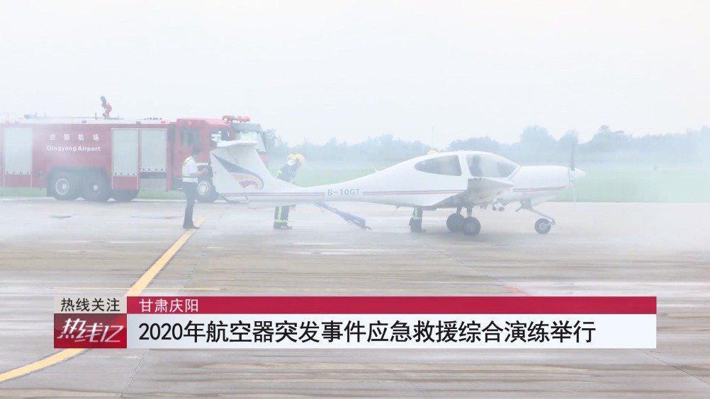 甘肃庆阳:2020年航空器突发事件应急救援综合演练举行