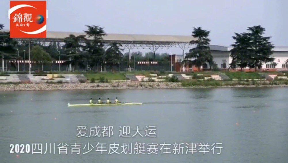 爱成都 迎大运 2020年四川省青少年赛艇锦标赛新津举行