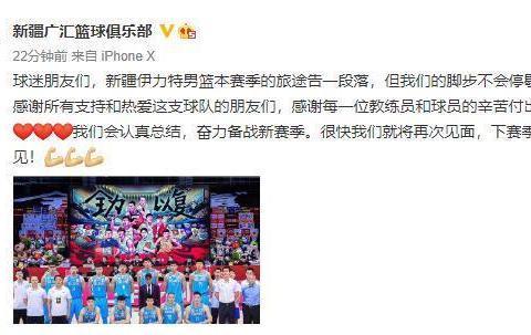 被辽宁队首次淘汰!新疆男篮官博发文被爆破,周琦为什么送篮板