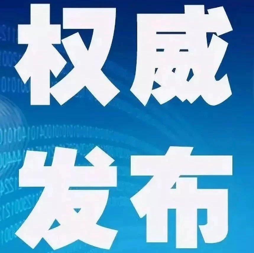 通报   武汉市新冠肺炎疫情动态(2020年8月6日)