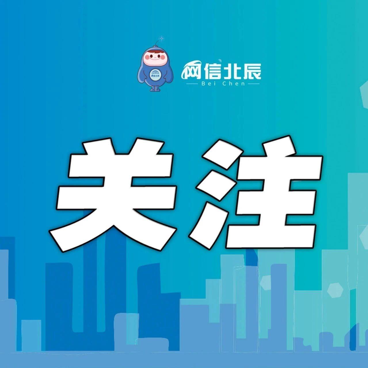 """天津市便民专线筑牢政府百姓""""连心桥"""""""