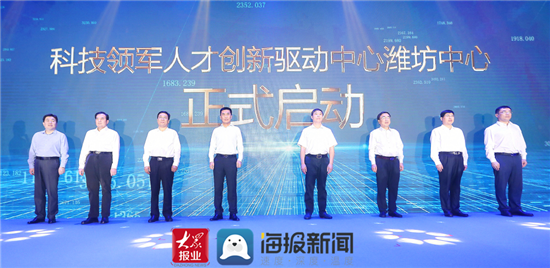 数字科技助力新旧动能转换大会暨2020经略海洋·院士专家潍坊滨海创新创业周举行