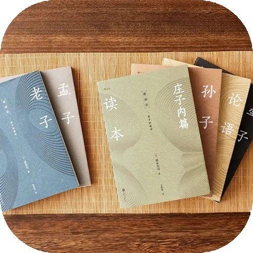 一套解读孔子、老子、庄子的书,风靡日本几十年,都说了啥?|| Chin@美物