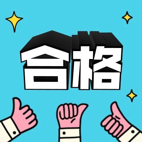 2020年中国消防救援学院面试、体检及政审合格考生名单