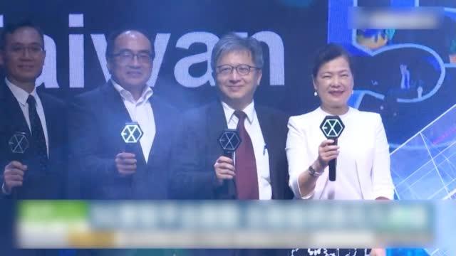台湾5G网络开通仪式上嘉宾举着EXO爱丽棒出场……