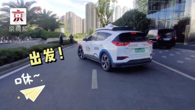 自动驾驶出租车来了!可视屏360度呈现路况……