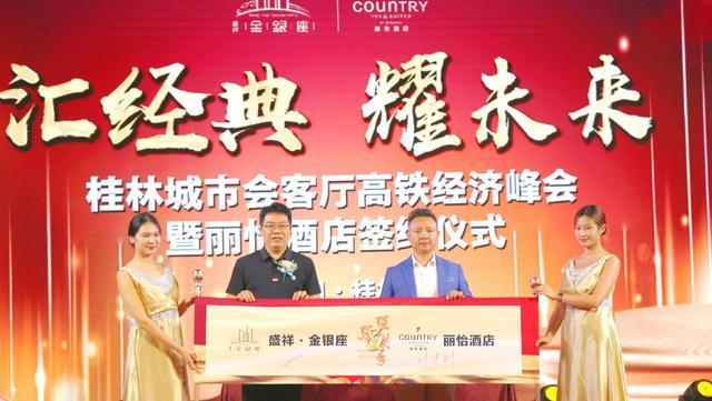 丽怡酒店与桂林金福盛祥地产集团达成战略合作 助力广西高铁商旅住宿国际化转型