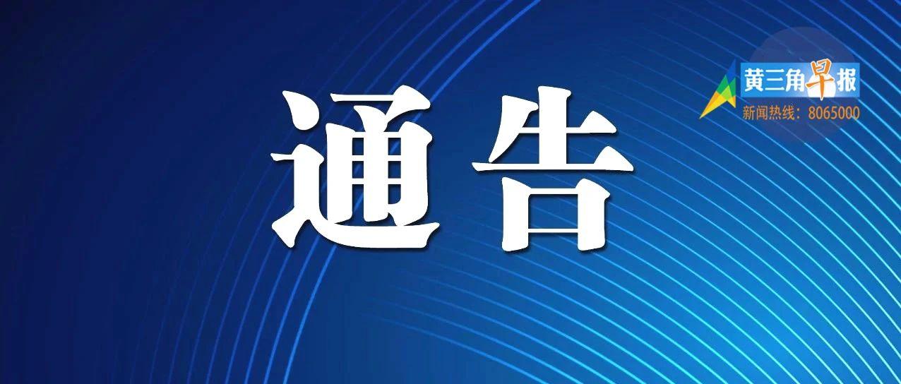 警方最新通告!东营这7家公司涉嫌非法集资!