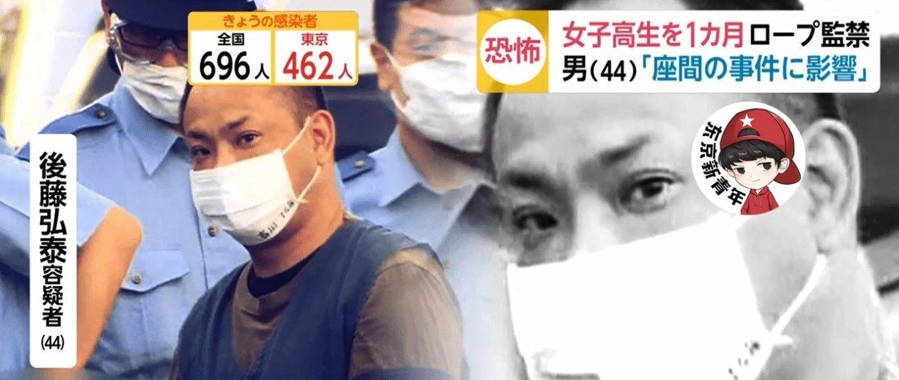 """日本史上最恶劣?用钢丝监禁女高中生一个月,还牵出一桩骇人听闻的""""九头连环杀人案""""…"""