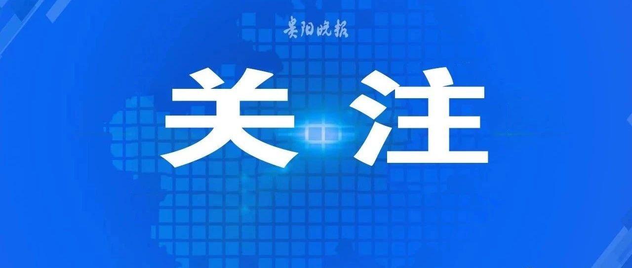 8月7日,贵阳市2020年普通高中网招录取考生9481人