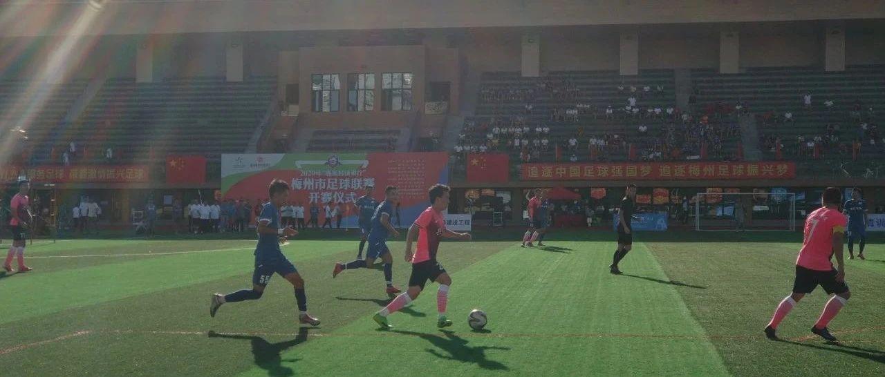 """2020年""""客家村镇银行""""梅州市 足球联赛开赛"""