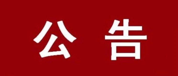 内蒙古自治区党政群机关(参公单位)2020年8月22日考试录用公务员(参公人员)、选调生笔试期间考生疫情防控事项公告