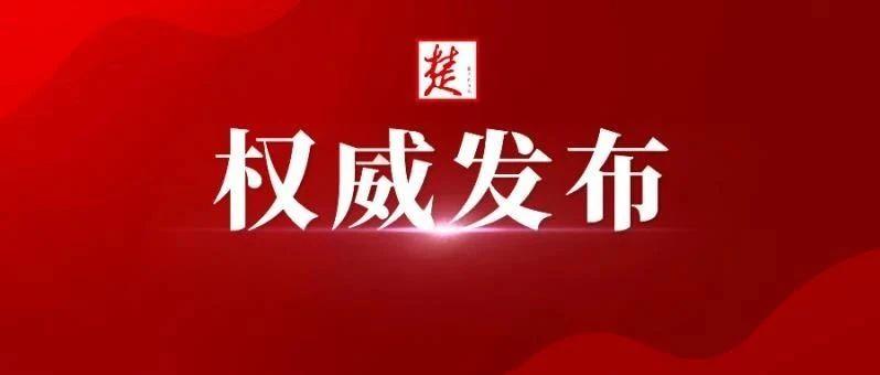 官方授权发布来了!最新最全,湖北省A级景区免门票名单,附预约入口