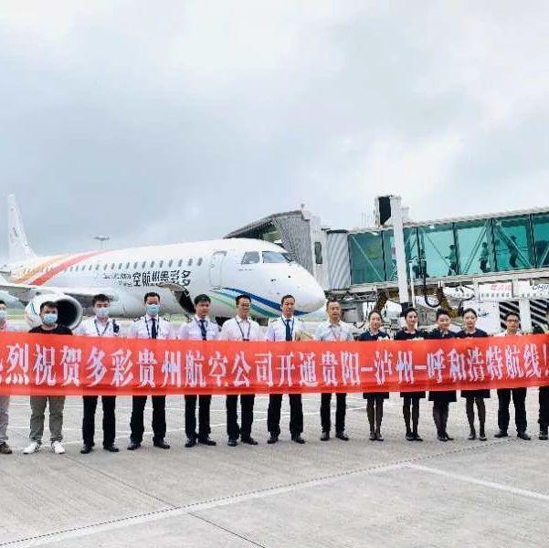 多彩贵州航空 成功开通贵阳-泸州-呼和浩特航线