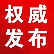 阜阳市教育局重要通知!