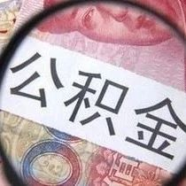 好方便!武汉市民可人脸识别自助提取公积金了