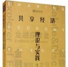 【书讯】 共享经济:理论与实践