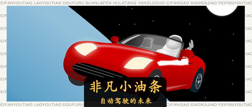 2020年,中国市场上的自动驾驶发展到哪一步了?