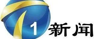天津电视台播出:党建引领化解信访积案 提升社会治理能力