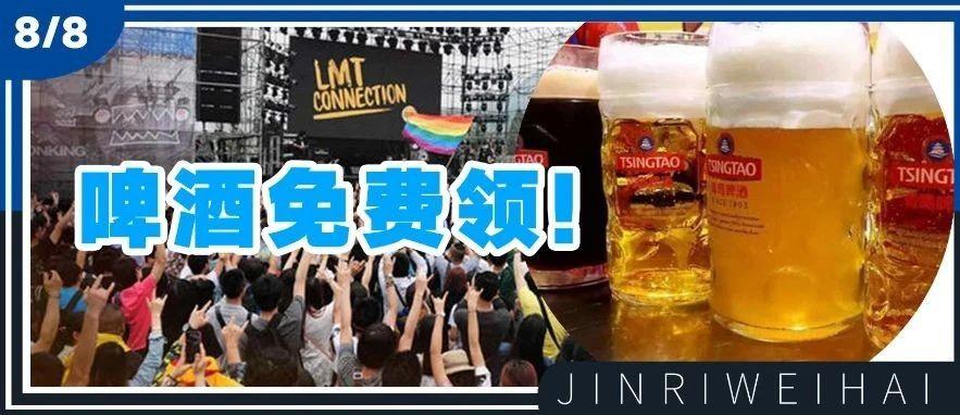玩转啤酒节!8.14-8.22威海青岛啤酒 海鲜美食嘉年华 强势来袭~