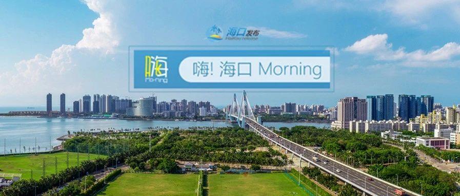 """嗨·海口Morning丨海口10所幼儿园""""民转公"""",可提供3240个学位"""