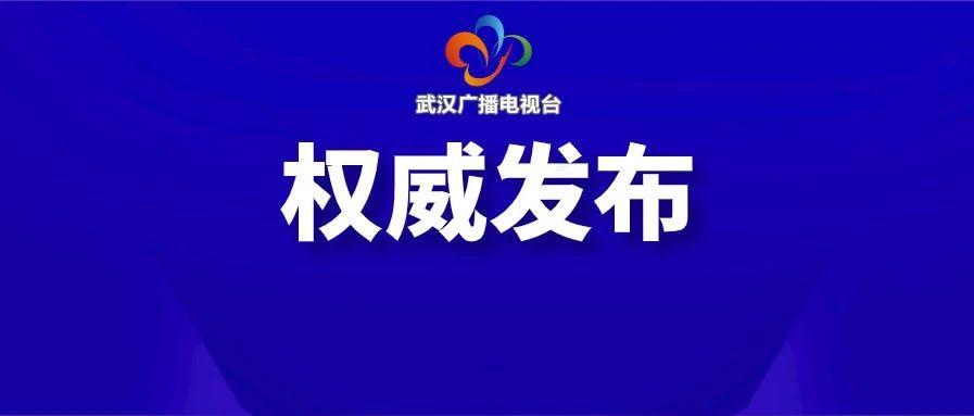 2020年8月7日湖北省新冠肺炎疫情情况