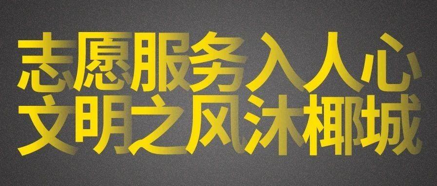 """青春自贸港·海口有力量Vlog丨张冰洁:我爱我的""""红马甲"""""""