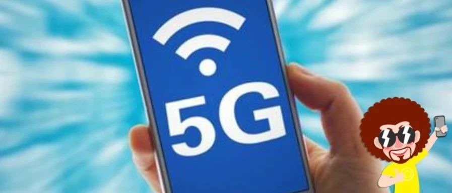 你可能买了假的5G手机,真正的5G手机是什么样的你知道吗?
