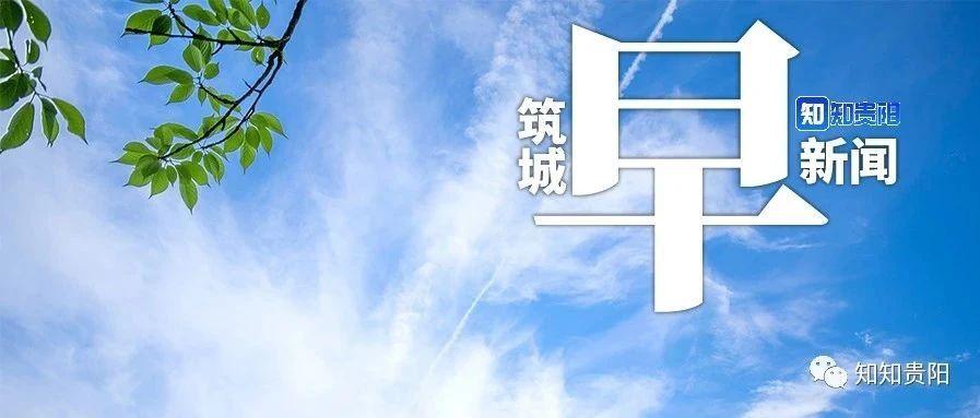 筑城早新闻丨十二届贵州省委第九轮巡视各巡视组陆续进驻;花果园新增1500个非机动车临停车位;贵州高考录取今日开始