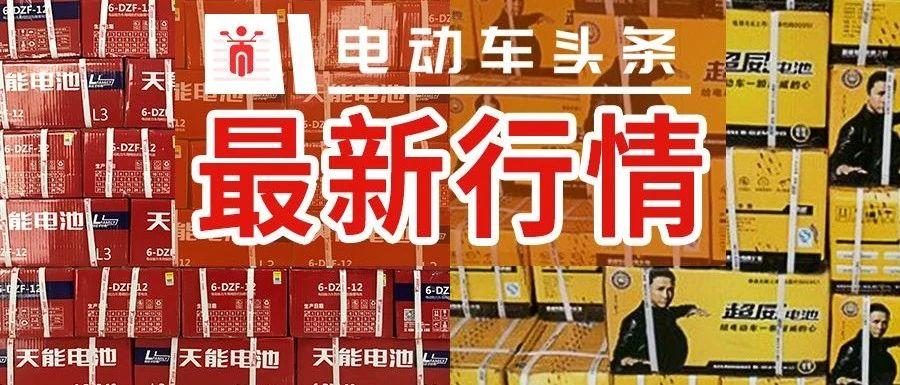8月8日:刚刚,电池涨价通知!最新价曝光,备货来不及了!废电池涨到243!