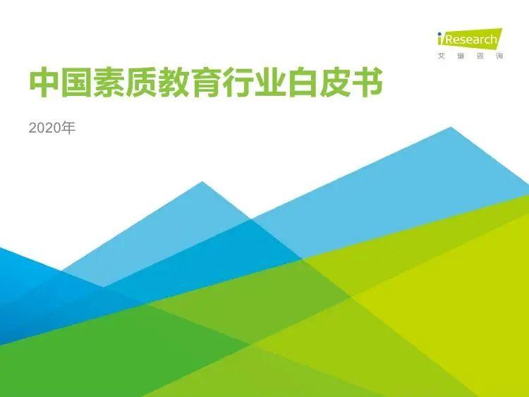 艾瑞咨询:2020年中国素质教育行业白皮书