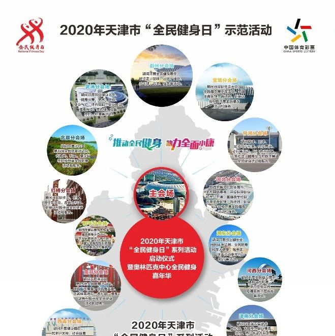 天津市将在全民健身日举行多项群众体育活动